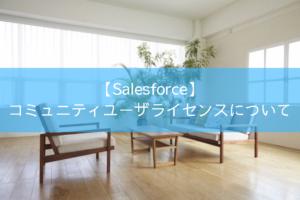 【Salesforce】 コミュニティユーザライセンス