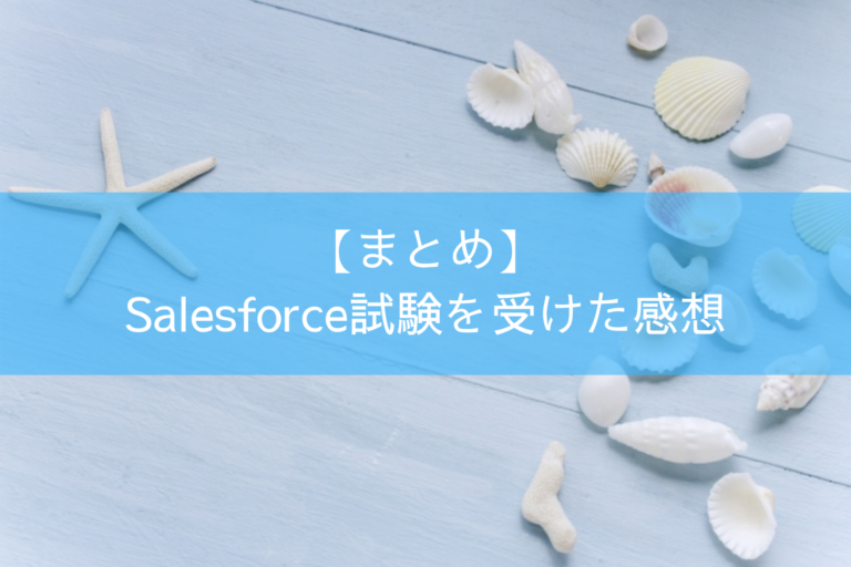 Salesforce試験を受けた感想