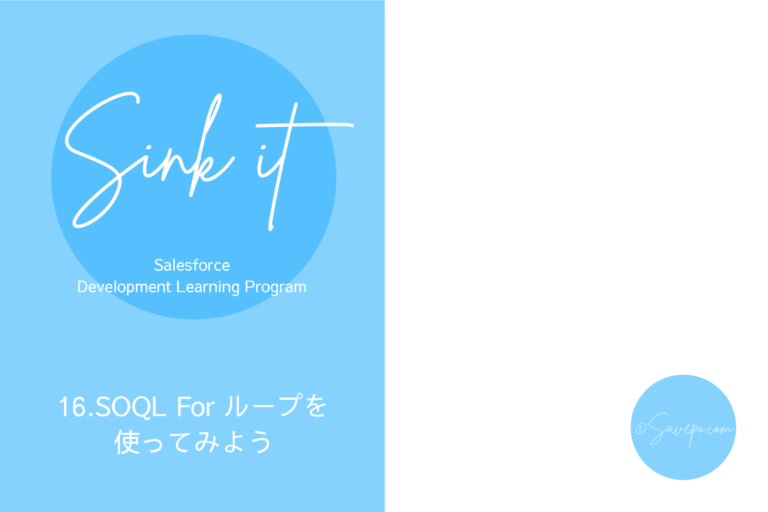 SOQL for ループ