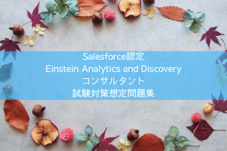 Salesforce認定 Einstein Analytics and Discovery コンサルタント 試験対策想定問題集