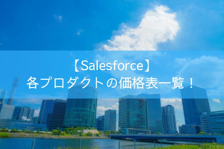 【Salesforce】各プロダクトの価格表一覧!
