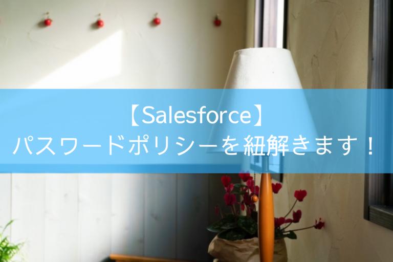 【Salesforce】パスワードポリシーを紐解きます!