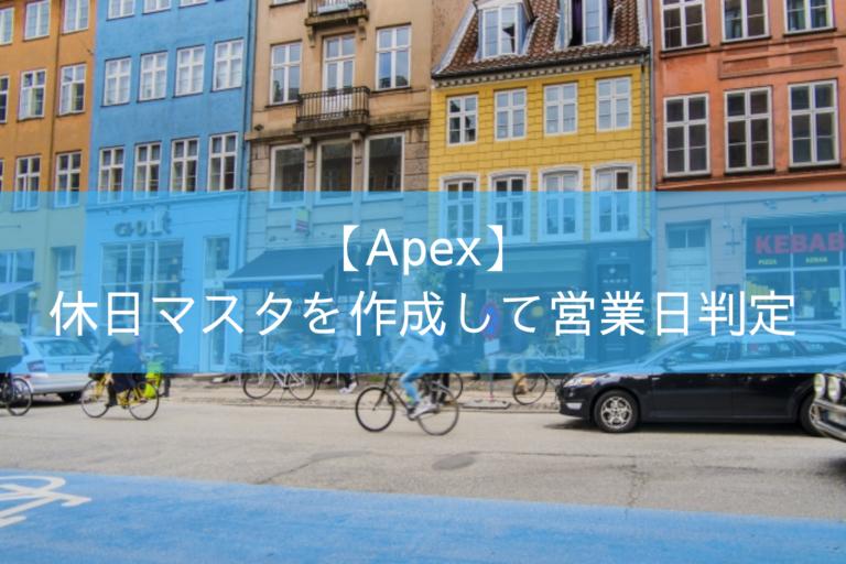 【Apex】休日マスタを作成して営業日判定