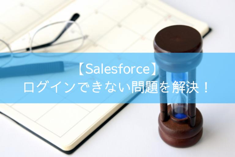 【Salesforce】ログインできない問題を解決