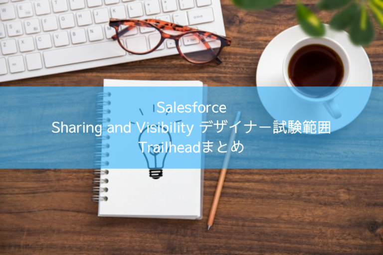 Salesforce Sharing and Visibility デザイナー試験範囲 Trailheadまとめ
