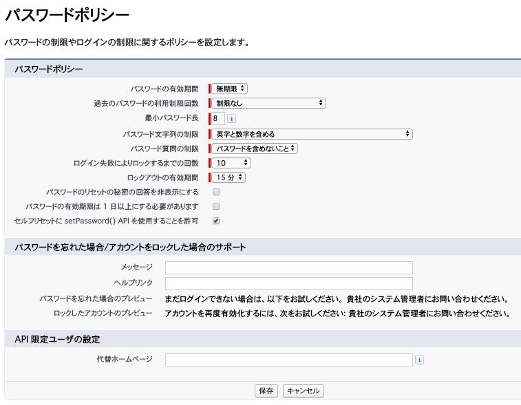 Salesforceのパスワードリセット