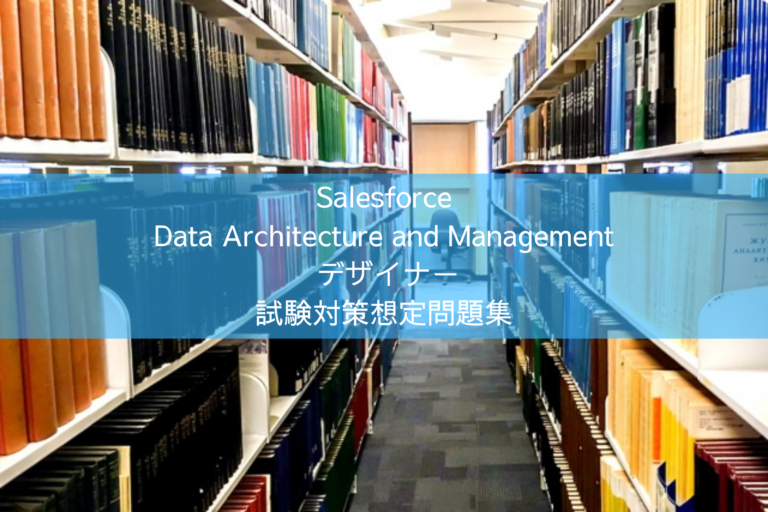 Salesforce Data Architecture and Management デザイナー 試験対策想定問題集