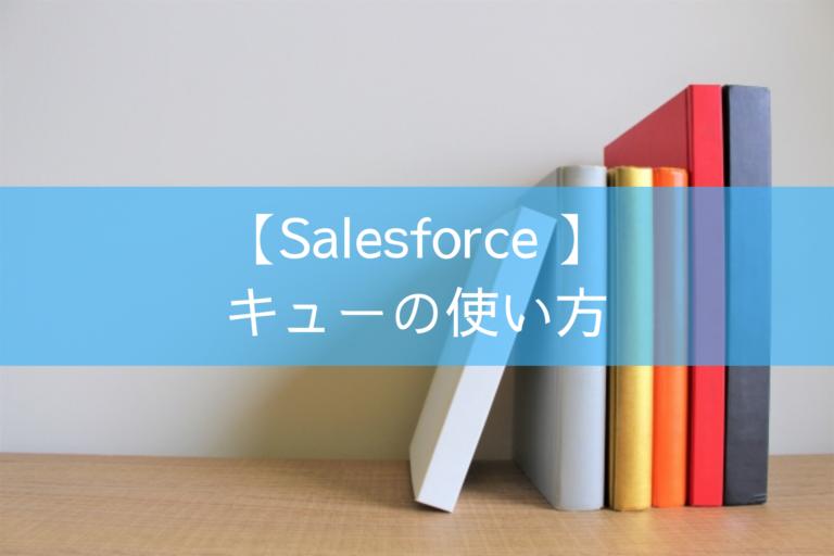 【Salesforce 】キューの使い方