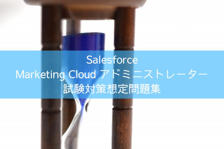 Salesforce Marketing Cloudアドミニストレーター 試験対策想定問題集