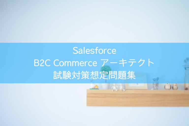 Salesforce B2C Commerce アーキテクト 試験対策想定問題集