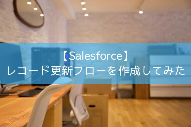 【Salesforce】レコード更新フローを作成してみた