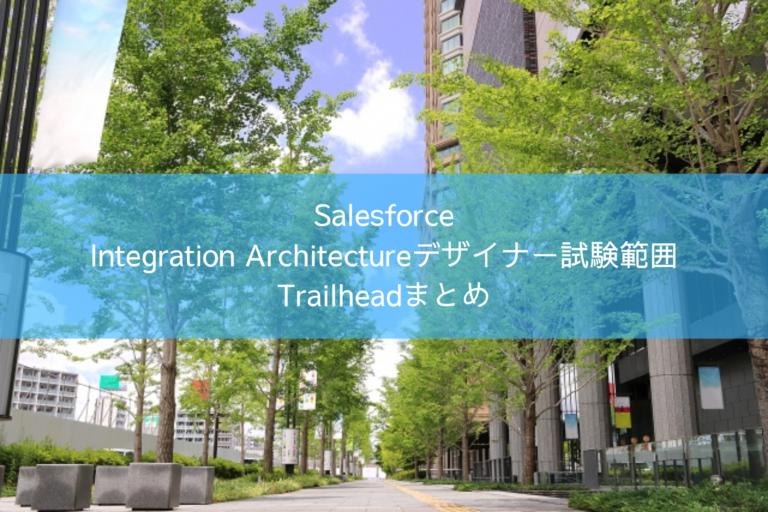 Salesforce Integration Architecture デザイナー試験範囲 Trailheadまとめ