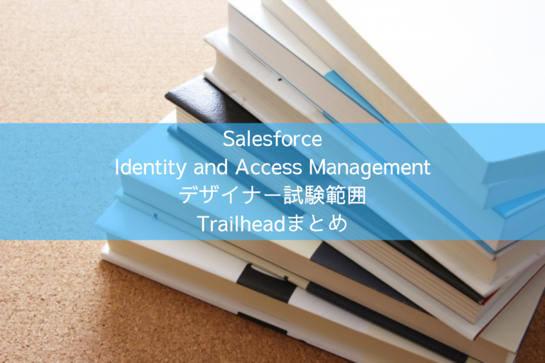 Salesforce Identity and Access Management デザイナー試験範囲 Trailheadまとめ