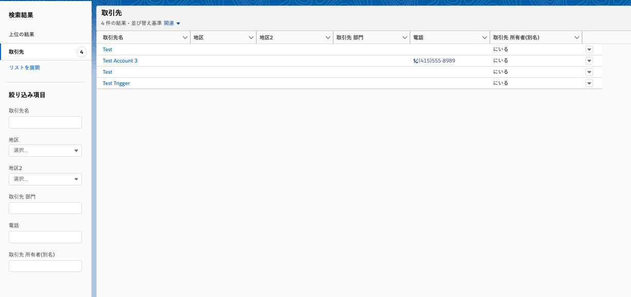 Salesforceの検索レイアウト