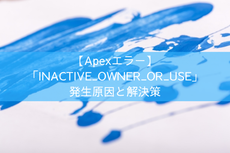 【Apexエラー】「INACTIVE_OWNER_OR_USE」の発生原因と解決策