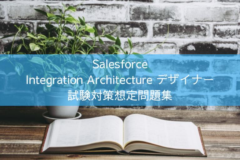 Salesforce Integration Architecture デザイナー 試験対策想定問題集