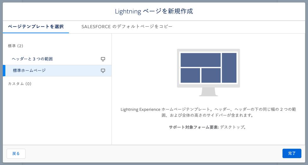 Lightningページのホームページ