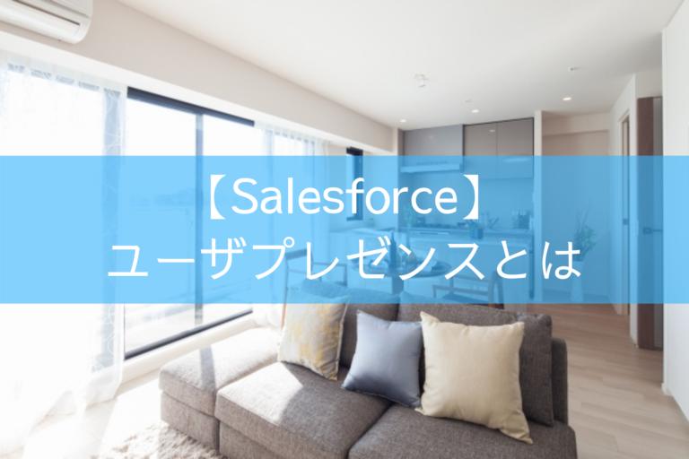 【Salesforce】ユーザプレゼンスとは
