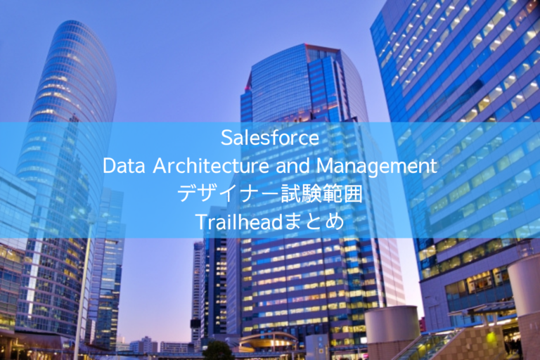 Salesforce Data Architecture and Management デザイナー試験範囲 Trailheadまとめ