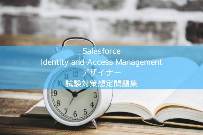 Salesforce Identity and Access Management デザイナー 試験対策想定問題集