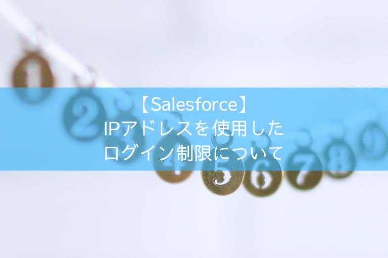 ログイン salesforce Salesforce ログイン画面
