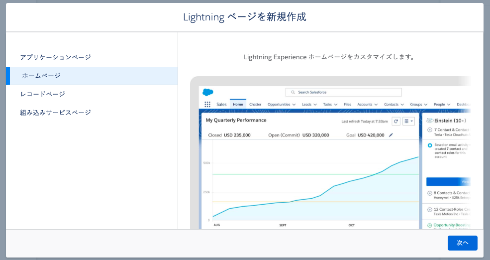 Lightningページの作成