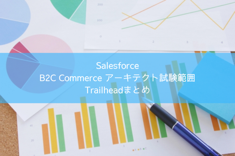 Salesforce B2C Commerce アーキテクト試験範囲 Trailheadまとめ