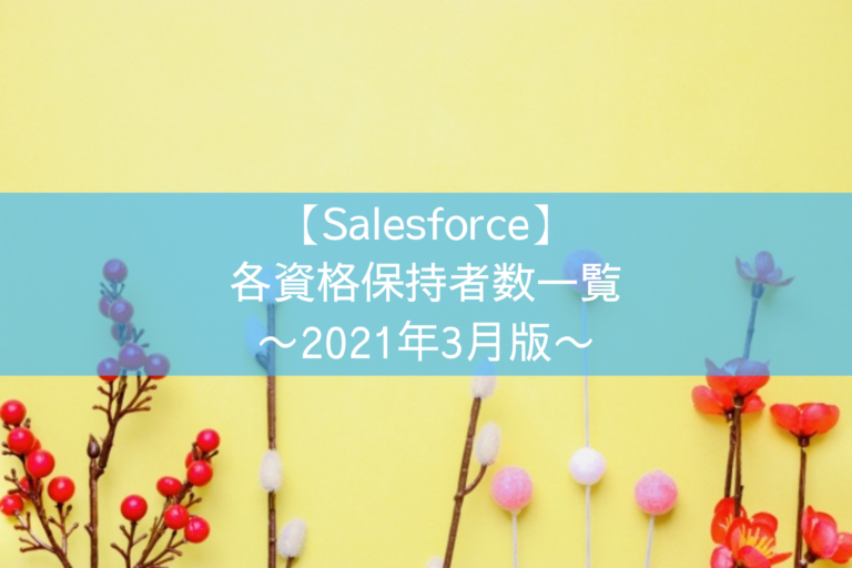 Salesforceの各資格保持者数一覧 (2)