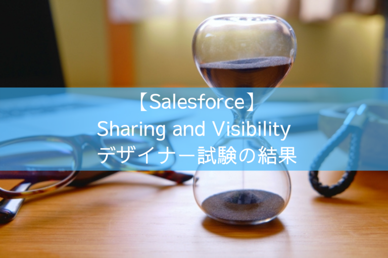 Sharing and Visibilityデザイナー試験の結果