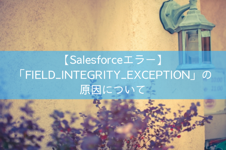 「FIELD_INTEGRITY_EXCEPTION」の原因について