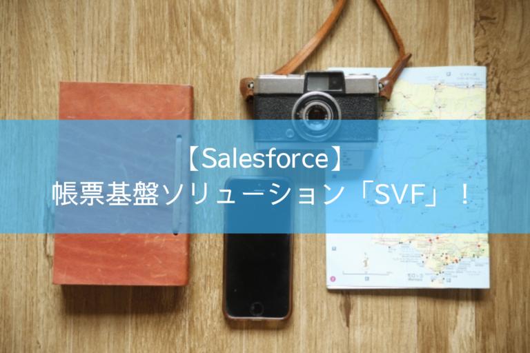 【Salesforce】帳票基盤ソリューション「SVF」!