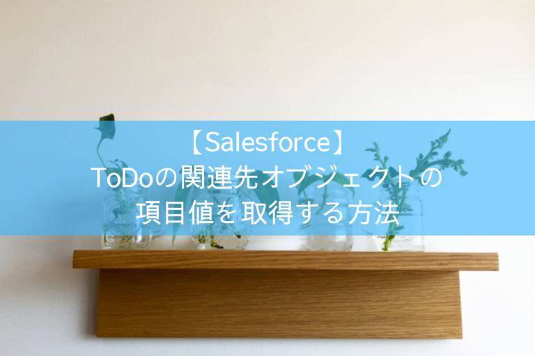 ToDoの関連先オブジェクトの項目値を取得する方法