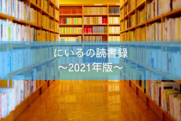 にいるの読書録 〜2021年版〜
