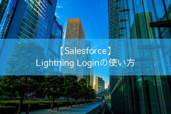 【Salesforce】Lightning Loginの使い方