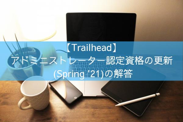 【Trailhead】アドミニストレーター認定資格の更新 (Spring '21)の解答