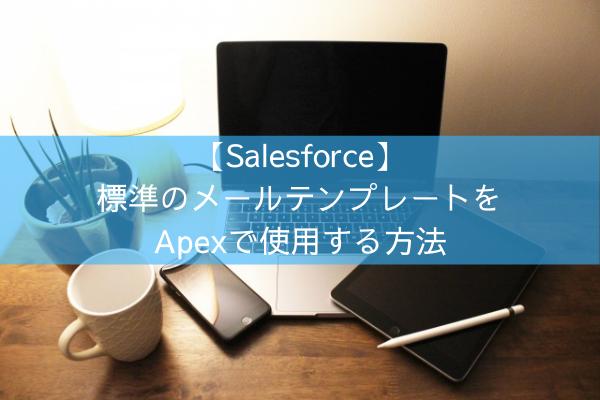 【Salesforce】標準のメールテンプレートをApexで使用する方法