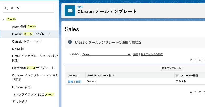 Salesforceのメールテンプレート